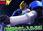 PS4/PS3「ガンダムバトルオペレーションNEXT」にて「決闘を申し入れる!!」キャンペーンが開始!トールギスIIをゲットしよう