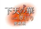 シリーズ2作を1本に収録したPS Vita「下天の華 with 夢灯り 愛蔵版」が9月8日に発売!2種類の豪華BOXには早期予約特典を用意