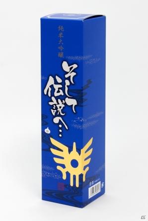 「ドラゴンクエスト」のオリジナル日本酒が誕生―純米大吟醸「そして伝説へ…」が本日発売