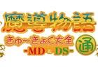 プロジェクトEGGの「魔導物語きゅ~きょく大全 通 -MD&DS-」初代・通の紹介PVが公開