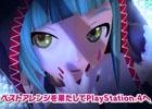 PS4「初音ミク Project DIVA Future Tone」ナレーション・藤田咲さんが紹介するプロモーション映像が公開