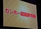 【ガンフェス2016】「ガンホー超最新情報」ステージレポート!&「パズドラレーダー」対戦機能、pepperコラボなどが発表