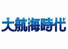 「大航海時代IV」が中国でMMORPGとして新たな船出―コーエーテクモゲームスが上海天戯互娯科技とライセンス契約を締結