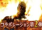 iOS/Android「モンスターハンター エクスプロア」×「進撃の巨人」コラボ第2弾が6月8日より開催!新武器や新防具も登場