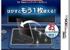 貼り替える手間が省ける保護フィルム「2枚貼りピタ貼り for Newニンテンドー3DS LL」が7月に発売