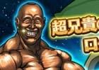 iOS/Android「剣と魔法のログレス いにしえの女神」にサムソンとアドンが乱入!?「超兄貴」コラボが開催決定