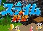 """弱小スライムの唯一の戦い方は人間を""""のっとる""""こと―3DS版「スライムの野望」が6月15日に配信"""