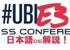「E3 2016」のUbisoftプレスカンファレンスを日本語で解説!UBIch第3回放送が6月14日に配信