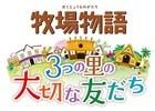 3DS「牧場物語 3つの里の大切な友だち」のあらかじめダウンロード&DL版10%オフキャンペーンがスタート!