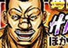 """iOS版「ドンケツ~任侠戦争~」が配信開始―ログインボーナスでHR""""ロケマサ""""をゲット!"""