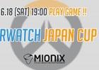 「オーバーウォッチ」ゲーミングデバイスメーカー MIONIX協賛のオンライン大会「Overwatch JAPAN Cup #1」が開催!