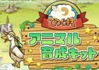 「楽園生活 ひつじ村」のスピンアウト作「ひつじ村 アニマル育成キット」がiOS/Android向けに配信決定!