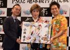 ラスボス小林幸子さんバーチャルライブで登場!?「PSO2『地球親善大使』就任式」をレポート!