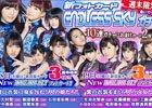iOS/Android「ハロプロタップライブ」総勢11名の乙女たちが登場!「新フォトカード ENDLESS SKYガチャ」が6月18・19日に実装