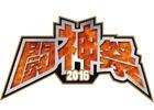 闘神祭2016にシリーズ最新作「鉄拳 7 FATED RETRIBUTION」が参戦決定
