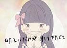 PS4/PS Vita「√Letter ルートレター」主題歌「純愛ラプソディ」のMVが公開―ろんさんが名曲をカバー