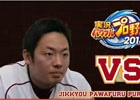 PS4/PS3/PS Vita「実況パワフルプロ野球2016」則本投手VS松井投手、平田選手VS亀澤選手のプレイ動画が公開!
