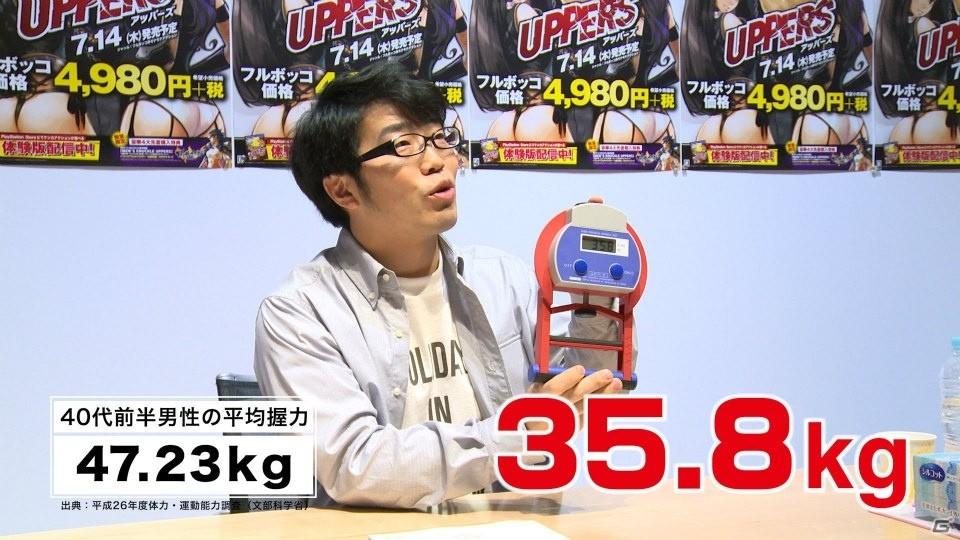 PS Vita「UPPERS」ドランクドラゴン鈴木拓さんを起用した過激セクシーシーン満載の動画が公開!ダウンロード版の早期購入特典情報も