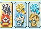 iOS/Android「妖怪ウォッチ ぷにぷに」イベント「天地まんじゅう争奪戦」が開催!