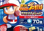 PS4/PS3/PS Vita「実況パワフルプロ野球 サクセススペシャル」パワストーンカードが発売!「NPB AWARD2016」招待キャンペーンも実施
