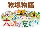 3DS「牧場物語3つの里の大切な友だち」ダウンロード版が10%オフで購入できるキャンペーンが開催!