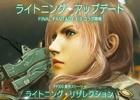 iOS/Android「メビウス ファイナルファンタジー」ライトニングが降臨!新作ストーリーが楽しめる「FFXIII」コラボが7月1日より開催