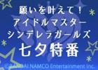ニコニコ生放送「願いをかなえて!アイドルマスター シンデレラガールズ七夕特番!」が7月7日22時より配信!