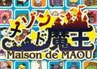 アパート経営で世界征服!PS Vita版「メゾン・ド・魔王」が配信開始
