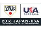 ガンホーが「第40回日米大学野球選手権大会」の大会公式スポンサーに就任