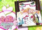 「SEGA feat. HATSUNE MIKU Project スペシャル体験会」の公開生配信が決定!