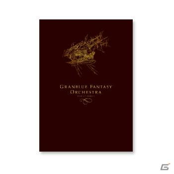 「グランブルーファンタジー」オーケストラコンサート東京公演・8月12日特別公演のチケットをGamer読者5名にプレゼント!