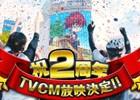 「白猫プロジェクト」2周年を記念したテレビCMが7月14日オンエア!オープニング曲をアレンジした楽曲を使用