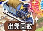 iOS/Android「未来家系図 つぐme」夏をテーマにしたイベント「王様のプロジェクト-納涼感謝祭編-」が開催!