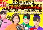 iOS/Android「ハロプロタップライブ」7月18日限定で「押忍!こぶし魂」フォトカード限定ガチャが実施!