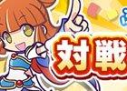iOS/Android「ぷよぷよ!!クエスト」全国のライバルたちと戦える「新!バトルおためし版」が7月27日よりテスト開始