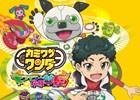 3DS「カミワザワンダ キラキラ一番街危機一髪!」が2016年10月27日に発売!公式サイトが本日オープン