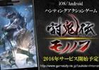 「討鬼伝2」発売直前体験会をレポート!ハンティングアクションアプリ「討鬼伝 モノノフ」もサプライズ発表