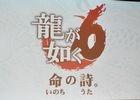 【速報】桐生一馬伝説の最終章―PS4「龍が如く6 命の詩。」が2016年12月8日に発売決定!藤原竜也さん、小栗旬さんらキャストも公開