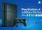 PS4システムソフトウェアベータテスト参加者募集がスタート―PS Plus加入者が対象、現行バージョンに戻すことも可能