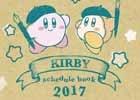 かわいいカービィがいっぱいの「カービィのプププなサマーキャンペーン」がキデイランド各店舗にて開催決定