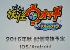 【速報】「妖怪ウォッチ for スマートフォン」が2016年秋配信!映画第3弾は実写+アニメで制作