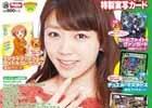 「WS」みもりん実写カード&ウィクロス限定アーツを収録!カードゲーム専門誌「カードゲーマーvol.29」が7月30日に発売