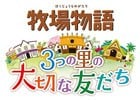 3DS「牧場物語 3つの里の大切な友だち」国内累計出荷本数が22万本を突破