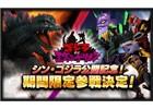 iOS/Android「スーパーロボット大戦X-Ω」映画「シン・ゴジラ」公開記念―「ゴジラ対エヴァンゲリオン」が近日参戦決定!
