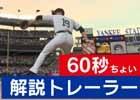 PS4/PS3「MLB THE SHOW 16(英語版)」スポーツキャスター・近藤祐司さんによるゲーム解説トレーラーが公開