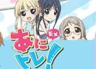 iOS/Android「あにトレ!EX~いっしょにやろうよ~」TVアニメ2期放送決定記念!アプリが40%オフで購入できるセールが開催