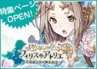 「フィリスのアトリエ ~不思議な旅の錬金術士~」特集ページがオープン!ゲームシステムやキャラクター紹介、特集企画を展開!