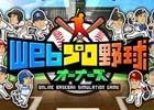 実在選手や監督でオリジナルチームを編成!プロ野球SLG「Webプロ野球オーナーズ」β版が配信