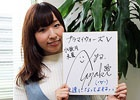 PS Vita「プラマイウォーズV」水無月未菜 役の洲崎綾さんのインタビューが公開!サイン色紙が当たるTwitterキャンペーンも実施