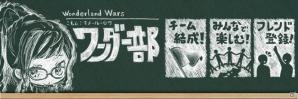 ひたすら走り続けた1年間―AC「Wonderland Wars」にしじまん氏&D田勢氏の1周年記念インタビューをお届け!